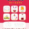 0.1.2.3歳 CatEdu(きゃっとえでゅ)iOS