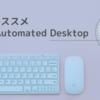 【PAD】3つの手順だけでPower Automated Desktopをインストール!