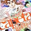 capeta、心震える最終回!!・他「月刊少年マガジン・4月号」