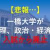 一橋大学が「倫理、政治・経済」を入試から廃止(2022年度入試から)