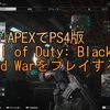 XIM APEXでPS4版Call of Duty: Black Ops Cold Warをプレイする【CoD:BOCW】