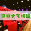 新型コロナが映画館を快適にした3つのポイント