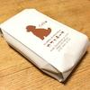 カフェラーナ(フレッシュ・フィールド)さんの神戸上島義弘ブレンドのコーヒー豆の美味しさから考えたこと
