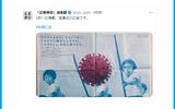 宝島社意見広告「ワクチンも薬も無く竹槍」⇒薙刀でした:錯誤に基づく政策批判