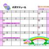 6月のスケジュール!!