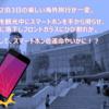 【携行品損害保険】海外旅行中に破損したスマホが元通り!