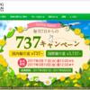 お約束の737キャンペーン 今回は、天津、ハルビン線が対象外