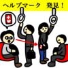 電車内でヘルプマークを身に着けている人に初めて席を代わった話