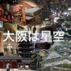大阪の街は星空。