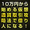 仮想通貨トレード教材『10万円から始める仮想通貨取引攻略法』レビューサイト