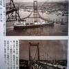若戸大橋の建設当時の写真 北九州市