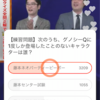 グノシーQ速報増刊 さんまのお笑い向上委員会ヤジマリーとアキト出た!