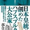 落合・吉薗秘史3「日本皇統が創めたハプスブルク大公家」 ジャン・コクトー