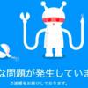 【花のち晴れ】松潤道明寺の登場にTwitterのサーバーがダウン!?