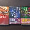 「マスカレード・ナイト」まもなく公開!…なので、東野圭吾「マスカレード」シリーズを一気読みしてみた。《ネタバレなし感想》