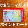【2020年】女性ミニマリストが使っているポイントカード3つ【厳選】