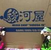 何度目かの駿河屋「じゃんく ノンジャンルフィギュア 箱いっぱい詰め合わせセット」を開封!