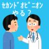 医者の言動に不信感!セカンドオピニオンより紹介状!(直腸がん闘病記)