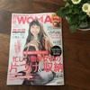 雑誌「日経WOMAN」掲載のお知らせ