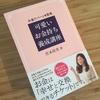宮本佳実さん新著『可愛いお金持ち養成講座』を早速読んだ感想