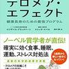 この一冊で、誰もが健康を実践できる