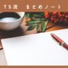 英語の過去問はノートに貼って1冊で完結させよう!〜阪大英語編〜