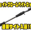 【13Fishing】30トンHTC3ブランク使用のマットブラックロッド「フェイトクロームベイトロッド」通販サイト入荷!