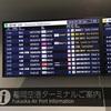 福岡空港の駐車場の料金って?