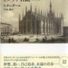 イタリア日記(1811) スタンダール著