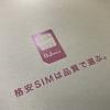 日記:キャンペーンのビッグウェーブに乗って IIJ の SIM を追加