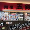 【いわきら・ら・みゅう】麺屋五鉄の特製えびらーめんで濃厚な海老の風味が爆発