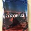 ZOZOHEATが発売!早速、購入してみた!