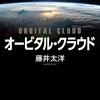 藤井太洋『オービタル・クラウド』読書感想