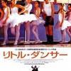 ベタが泣ける!名作映画『リトル・ダンサー』をNetflixで観た!