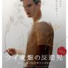 『ライ麦畑の反逆児 ひとりぼっちのサリンジャー』新宿シネマカリテ