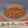 渋谷 兆楽宇田川町店 中華丼 2021.5.26