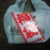 <2017デパート福袋>東山八百伊の漬物@ジェイアール京都伊勢丹は、美味しくてお得です!