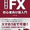 金融庁がFX取引倍率を10%に削減へ