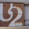 しまなみ街道の前に行って欲しい広島 尾道にある [ ONOMICHI U2 ] ホテル宿泊記