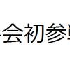 欅坂46!6thシングル全国握手会inポートメッセなごやに参戦します!