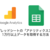 Googleスプレッドシートのアナリティクスアドオンで1万行以上データを取得する方法