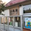津軽線三厩駅 滞在記