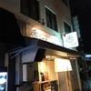 【まぜそば】〈再訪〉らーめん 香澄 中崎町店 (中崎)