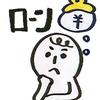 【住宅ローン】住宅喪失しないための4つのルール(千日太郎さんの動画と本)