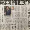 日本主導で東京五輪延期!コロナ関連「クラスター」「オーバーシュート」なんとかして!