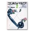 月刊「コンピュートピア」1980年2月号 特集「ファクシミリ高度化時代」