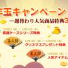 iPad Air 2/ Pro 9.7inch用キーボードカバーが最大1000円Off Inateck年末セール開催中
