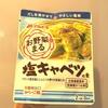 ★マルモト 塩キャベツの素で春キャベツをおいしくいただいてみました!