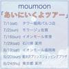 む、moumoonが、愛知に、くるー?!?!?!