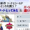 ポケモン剣盾・ソードとシールドどっちを買う?アンケート結果&バージョンの違いまとめ!